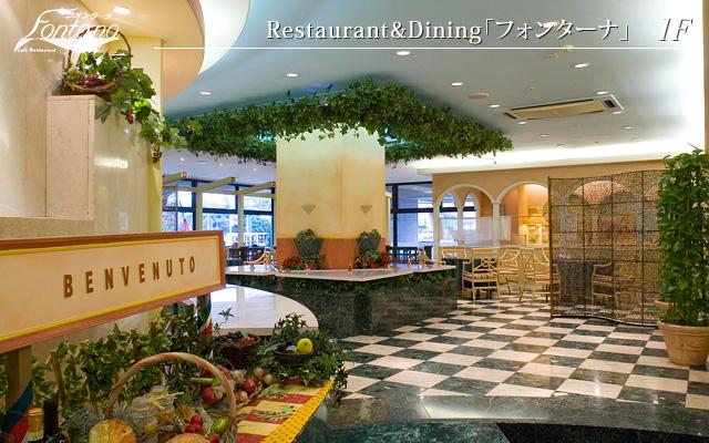Restaurant&Dining「フォンターナ」