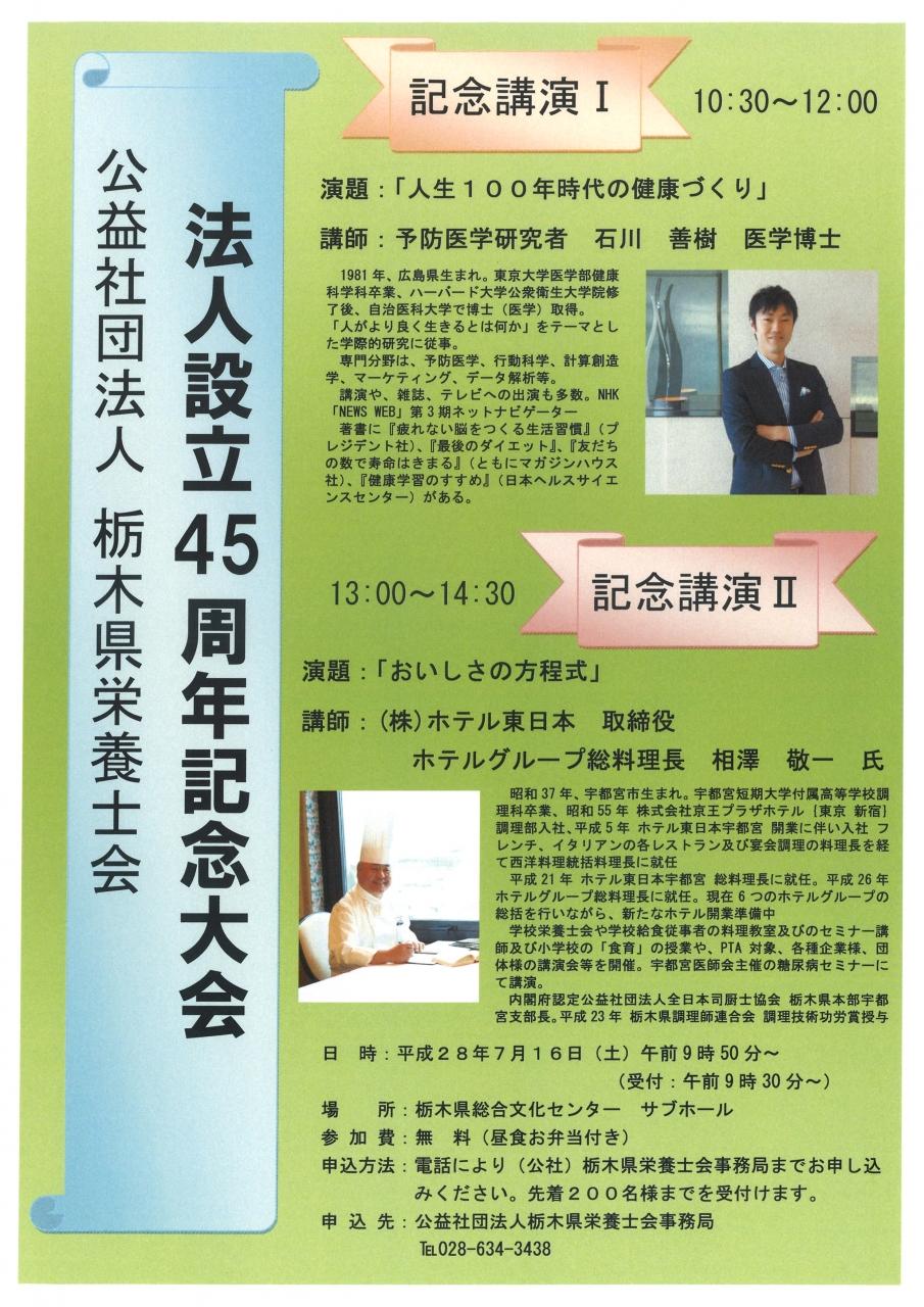 法人設立45周年記念大会の開催について