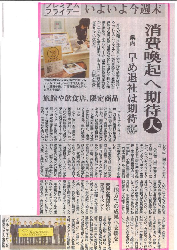 20170222下野新聞