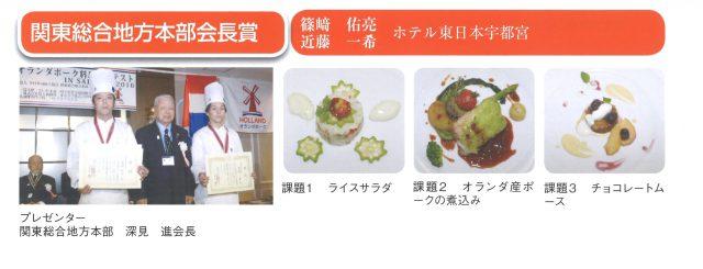 第3回AJCA料理コンテスト20160827のコピー