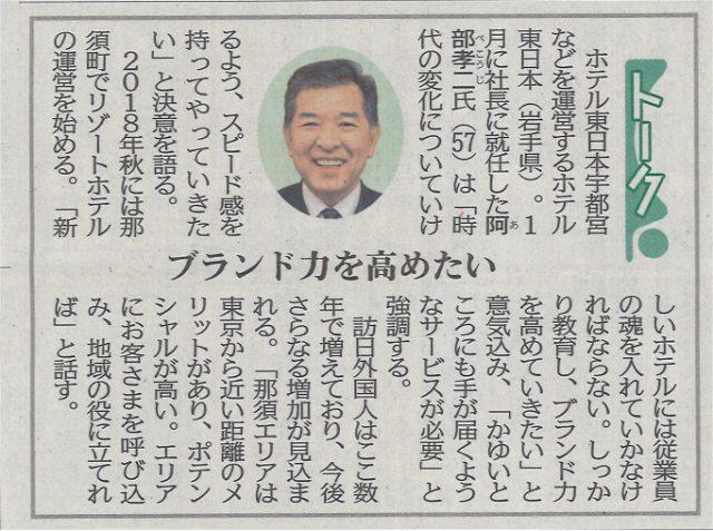 20170224下野新聞
