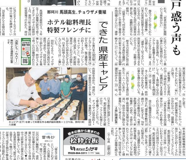 20160202 新聞記事1面