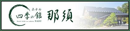四季の館那須