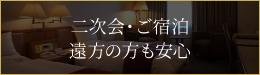 二次会・ご宿泊 遠方の方も安心
