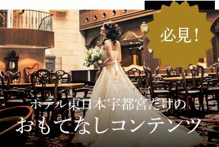 ホテル東日本宇都宮だけのおもてなしコンテンツ