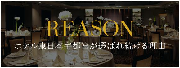 ホテル東日本宇都宮が選ばれ続ける理由