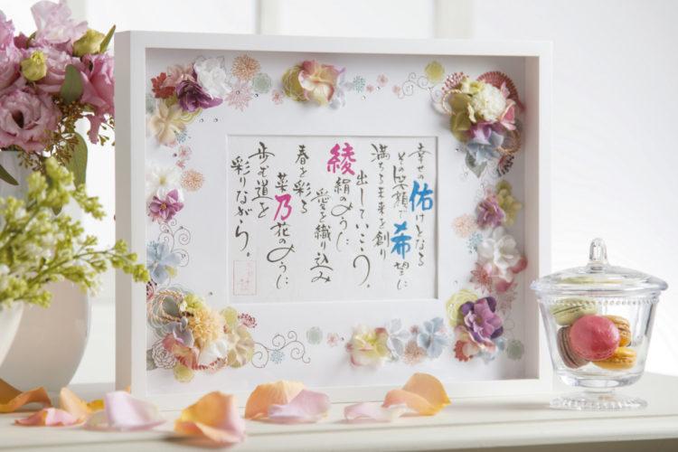 【本日のブライダルフェア】二人のネーム入りポエムプレゼント!