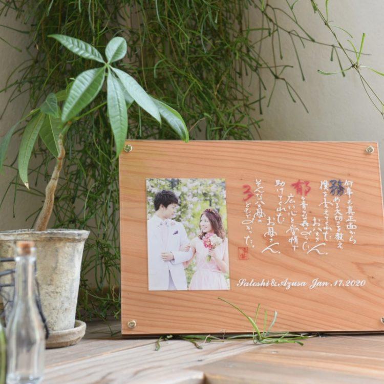 """【人気の""""ネーム入りポエム""""プレゼント】オリジナル演出相談会"""