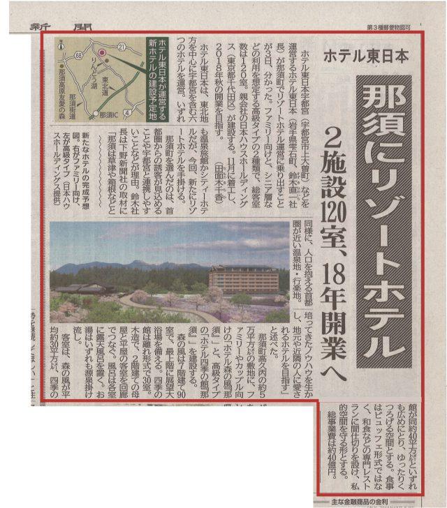 20161004下野新聞記事123