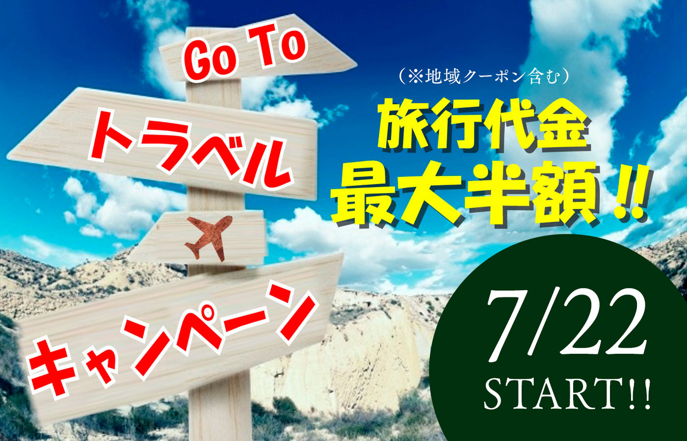 Go To トラベルキャンベーン!